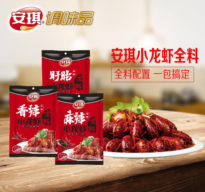 安琪小龙虾全料风味复合调味料